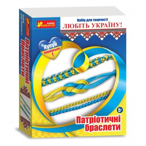 Набор для творчества. Патриотичный браслет Украина