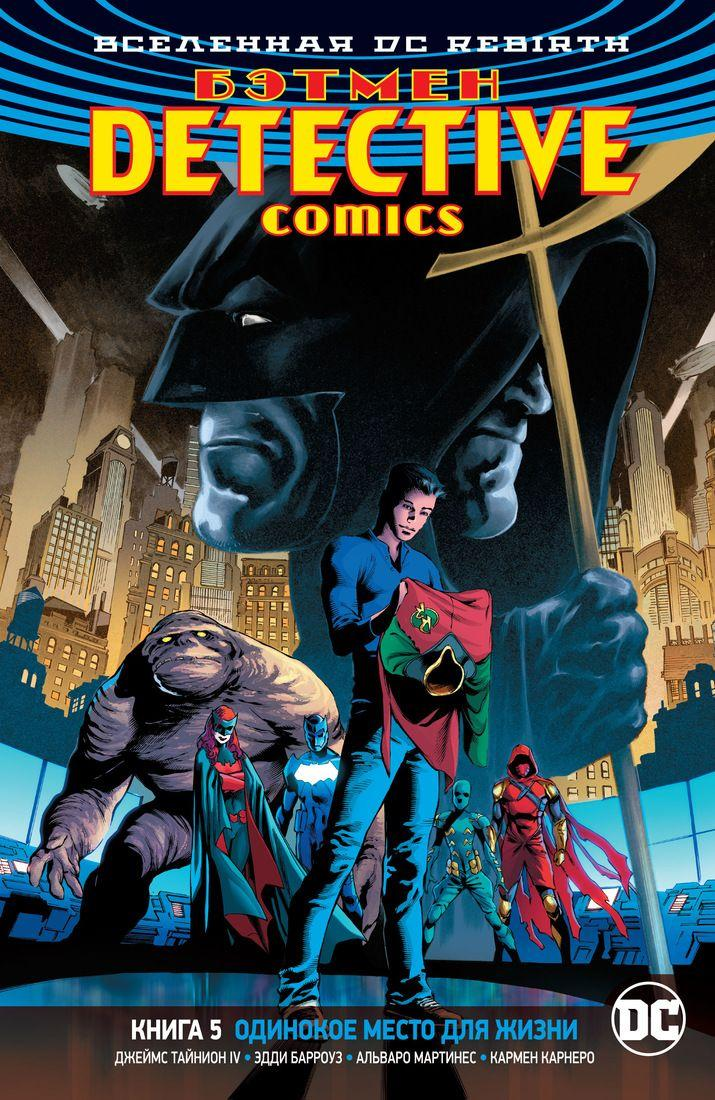 Бэтмен. Detective Comics. Кн. 5. Одинокое место для жизни. Тайнион IV Джеймс