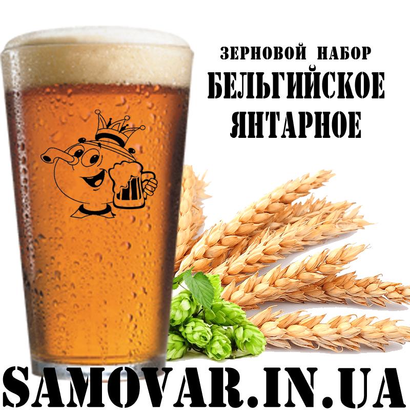 Бельгийское янтарное пиво