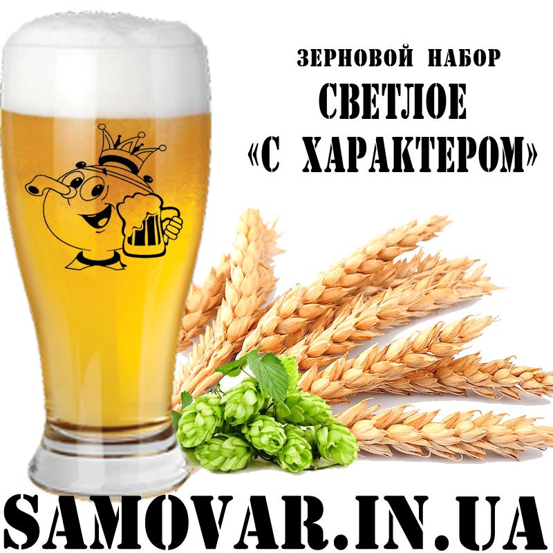Светлое пиво «С характером»
