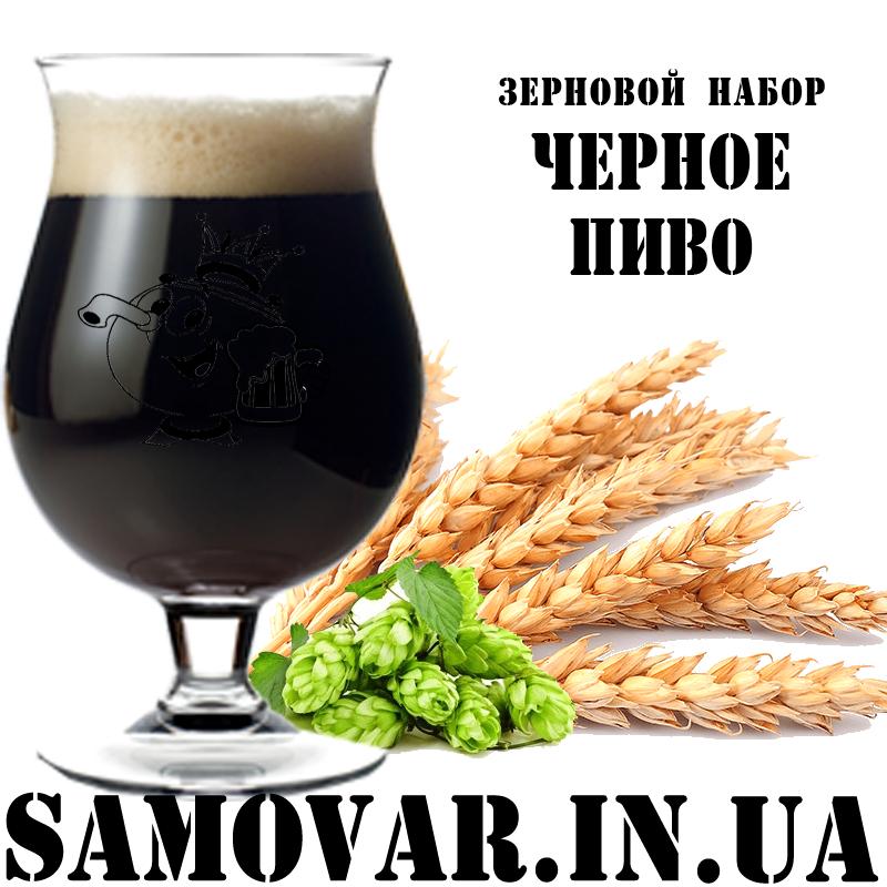 Черное пиво