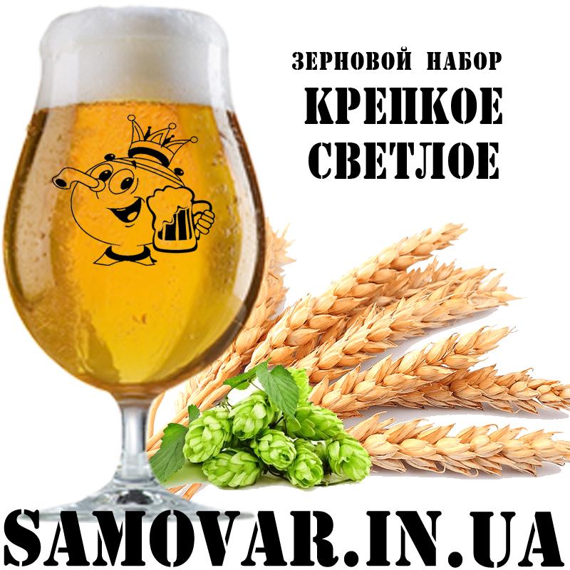 Крепкое светлое пиво