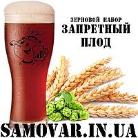 Легкое пиво «Запретный плод»