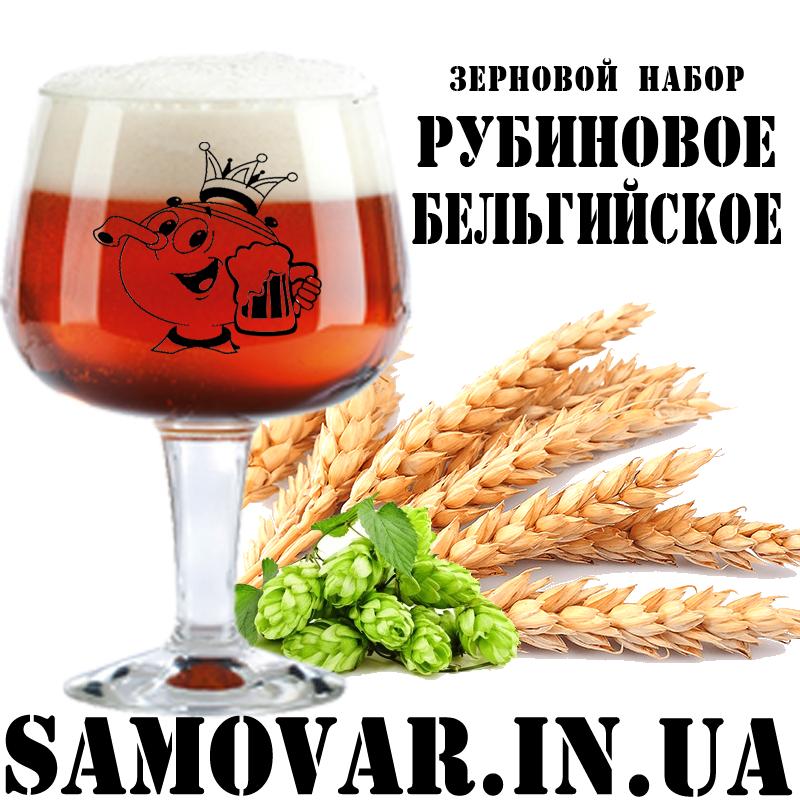 Рубиновое бельгийское пиво