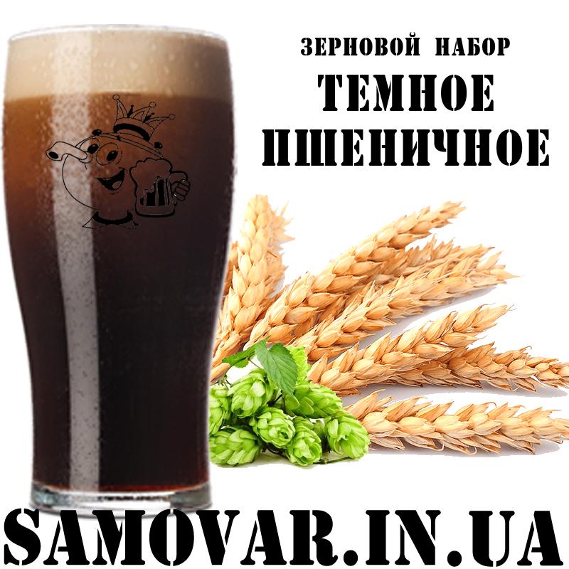 Темное Пшеничное