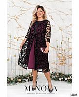 Нарядное платье для полной женщины с накидкой из сетки с напылением Размер 54 56 58 60 62 64 В наличии 4 цвета, фото 1