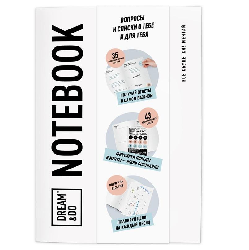 Мотивирующая тетрадь планер Dream&Do Notebook