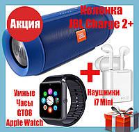 Колонка JBL Charge 2+ Умные часы Apple Watch GT08, наушники блютус i7S Mini Комплект QualitiReplica