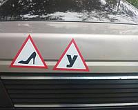Магнитная наклейка на авто разные  - (15х15 см) 1 шт