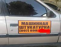 Магнитная наклейка на авто с Вашей рекламой  (25х62 см)
