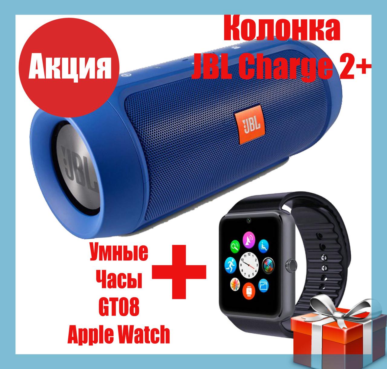 Колонка JBL Charge 2+ Bluetooth , FM радио MP3 AUX USB microSD, 15W + подарок умные часы GT08 QualityReplica