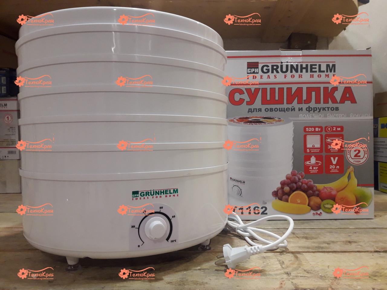 Сушилка для овощей и фруктов Grunhelm 520 Вт (5 локтов)