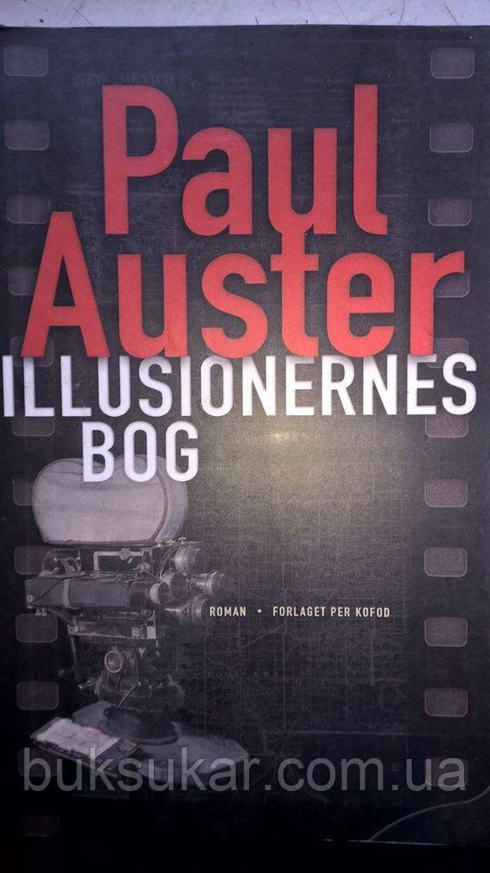 Paul Auster Illusionernes bog