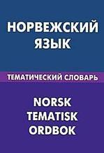 В. Р. Васильев  Норвежский язык. Тематический словарь