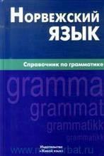 Елизавета Лукашова  Норвежский язык : справочник по грамматике