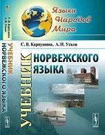 Карпушина С. В., Усков А. И.  Учебник норвежского языка. Изд.5, испр. и доп. + CD