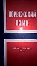 Колесников, В. П.; Шатков, Г. В. Норвежский язык. Практический курс