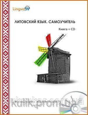 Литовский язык. Самоучитель. LINGVA. IN. (+CD-ROM).