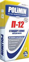 Клей для плитки POLIMIN П-12 СТАНДАРТ-ПЛЮС 25 кг