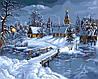 Зима. Новый год. Рождество
