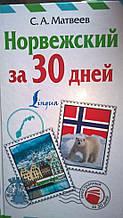 Норвежский за 30 дней