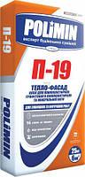 Клей для пенополистирола и минеральной ваты POLIMIN П-19 ТЕПЛО-ФАСАД 25 кг