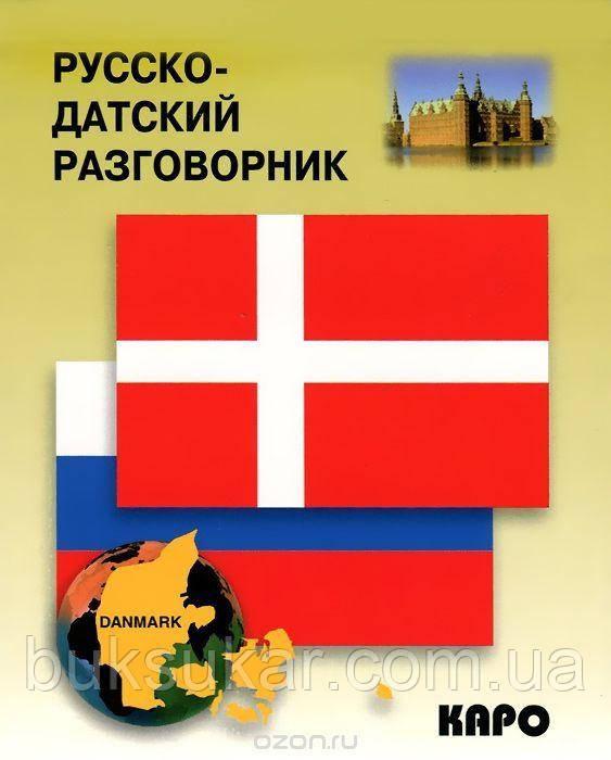 Разговорник русско-датский