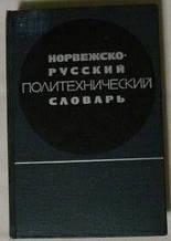 Ред. Попилов, Л. Я.  Норвежско-Русский политехнический словарь
