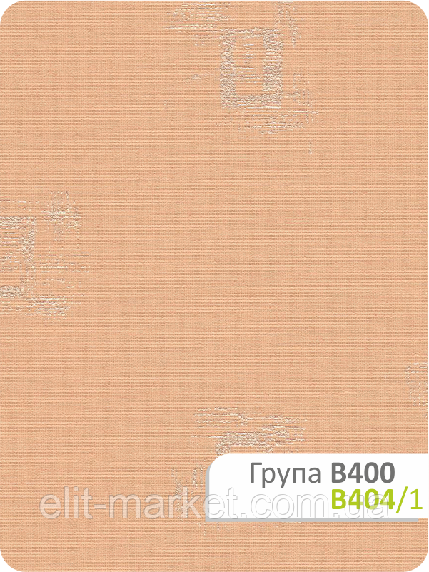 Тканина для рулонних штор В 404/1