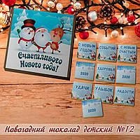 Шоколадный набор «Детский» 💕 ассортимент