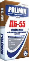 Клей для газобетона и пеноблоков POLIMIN ПБ-55 МОНТАЖ-БЛОК 25 кг