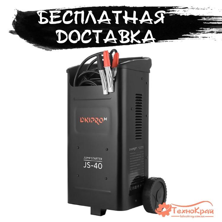 Пуско-зарядное устройство Dnipro-M JS-40 (БЕСПЛАТНАЯ ДОСТАВКА)