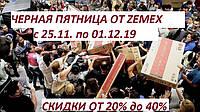ЧЕРНАЯ ПЯТНИЦА ОТ ZEMEX-Metsui