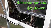 Электропривод для открывания форточки