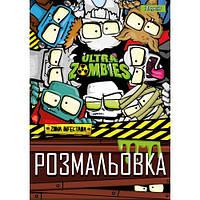 """Розмальовка 1Вересня """"Zombies"""", 12 стр."""