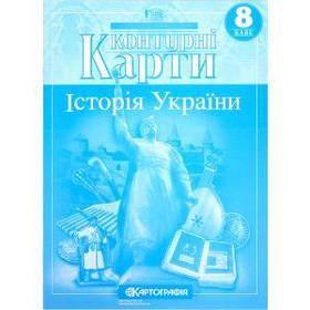 Контурні карти: Історія України 8 клас