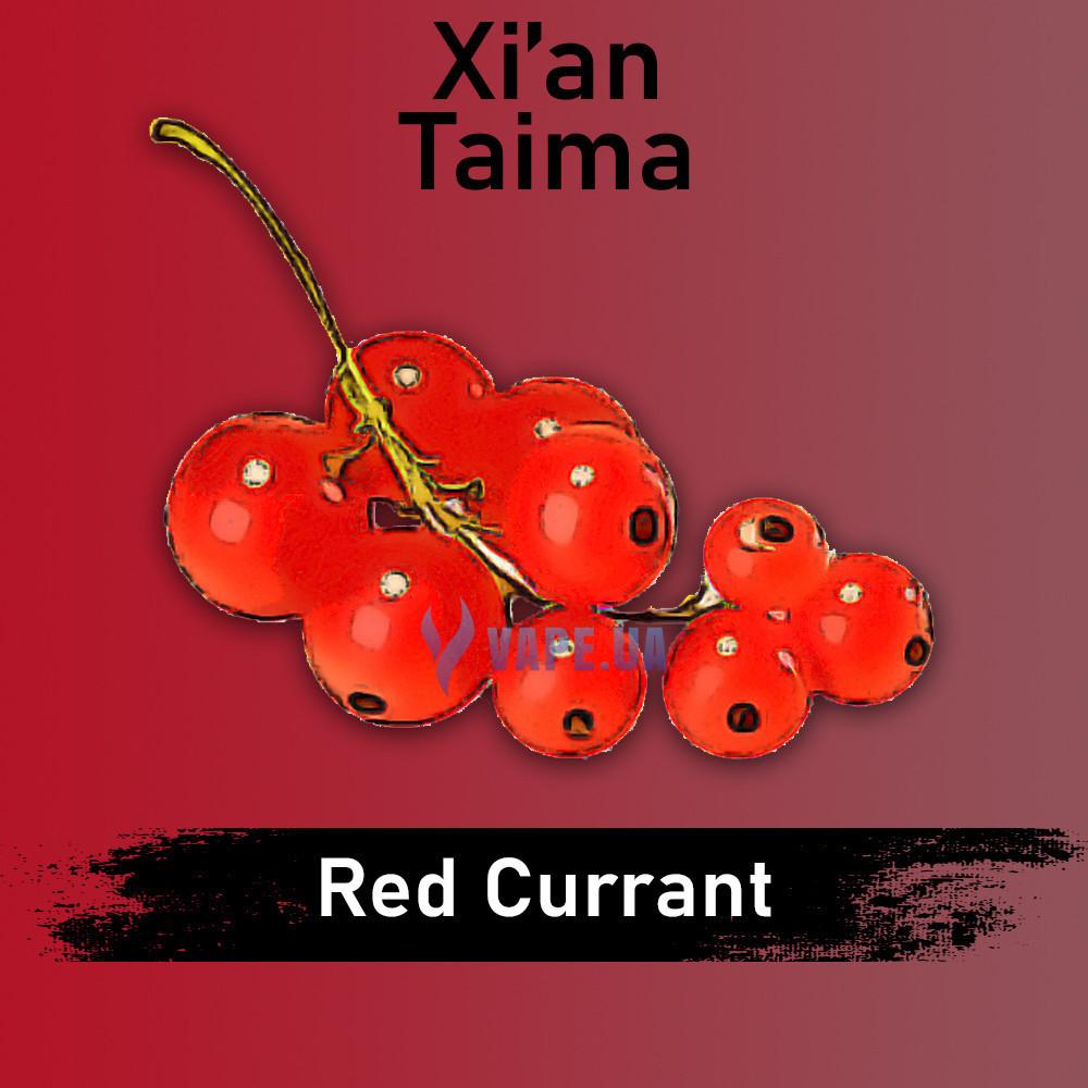 Xian Red Currant (Червона смородина)