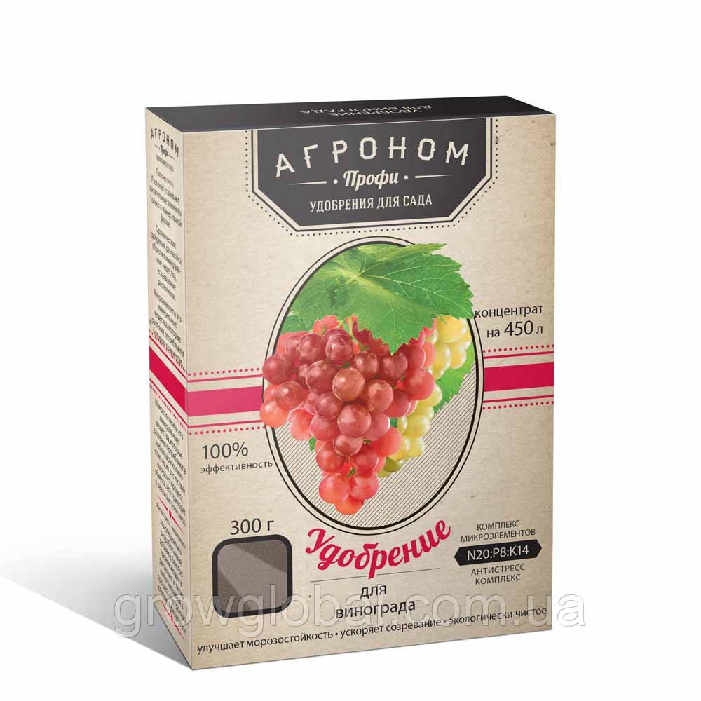 Удобрение для винограда 300 г «Агроном Профи», оригинал