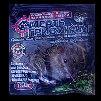 Смерть грызунам зеленое зерно 150г от крыс и мышей оригинал