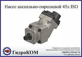 Аксиально-поршневой насос 45л. ISO (4 болта)
