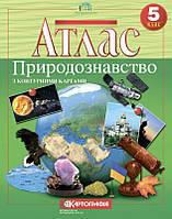 Атлас. Природознавство. 5 клас. Нова програма!, фото 1