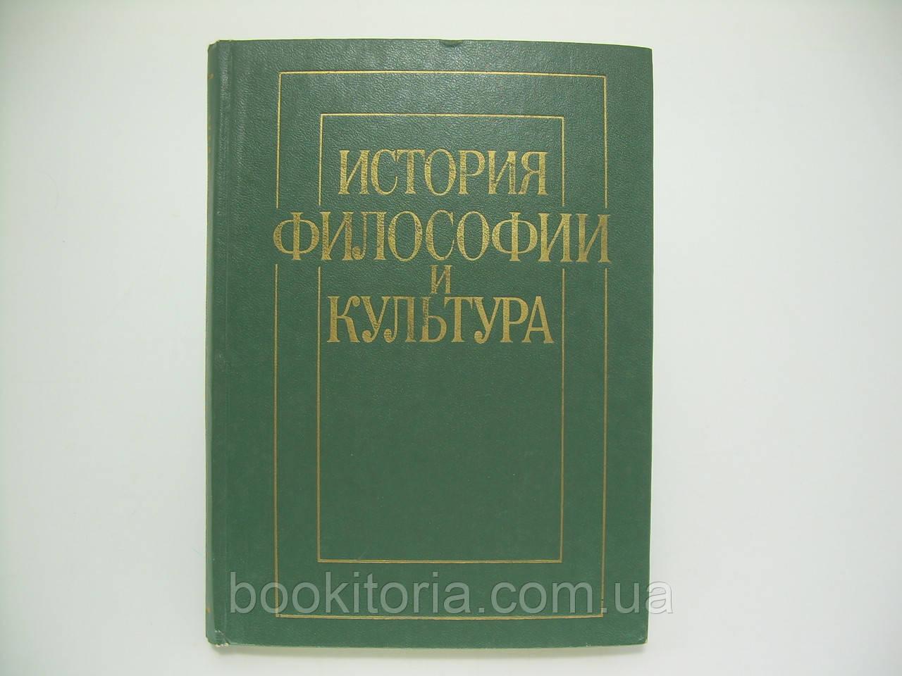 Горский В.С. и др. История философии и культура (б/у).