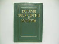 Горский В.С. и др. История философии и культура (б/у)., фото 1