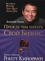 Роберт Кийосаки Прежде чем начать свой бизнес (66167)
