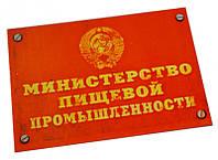"9380126 Магнит на холодильник Приколы Совок ""Министерство"""
