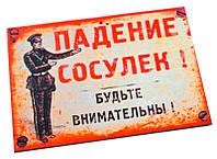 """9380126 Магнит на холодильник Приколы Совок """"Падение сосулек"""""""
