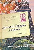 Джордж Н. Маленька паризька книгарня: роман