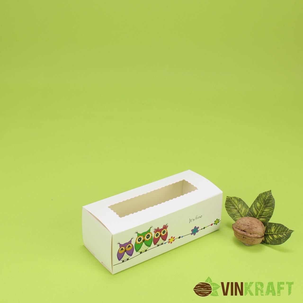 """Коробка 141*59*49 для макарон з вікном (5 шт) """"Сови"""""""