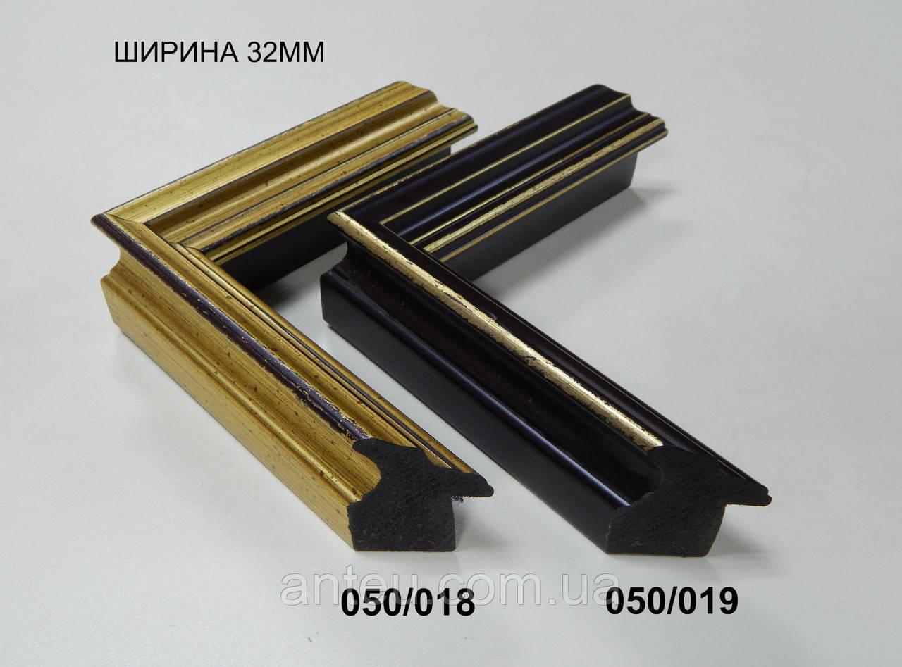 Багет пластиковый 32 мм.Серия 050.