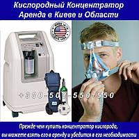 Сдам в аренду кислородный концентратор
